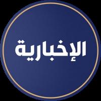 قناة الإخبارية